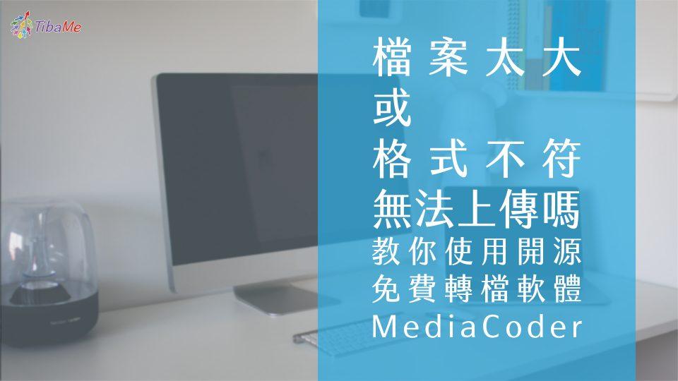 MediaCoder教學