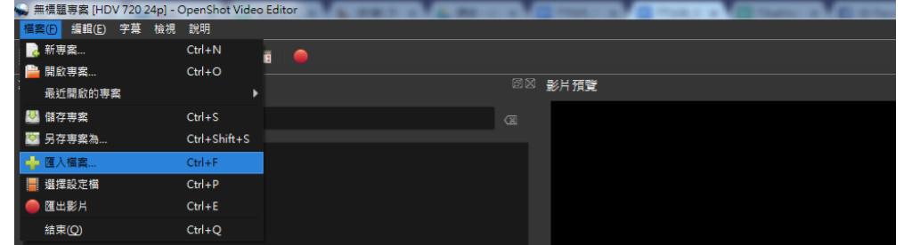 OpenShot 匯入你要編輯的檔案與素材