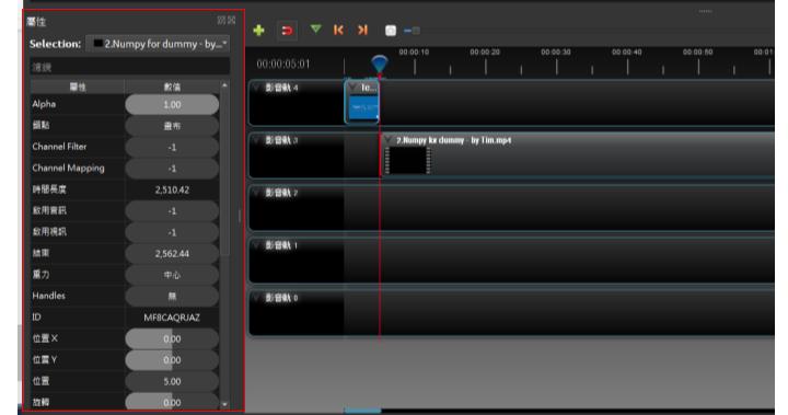 OpenShot 如何剪輯你的影片