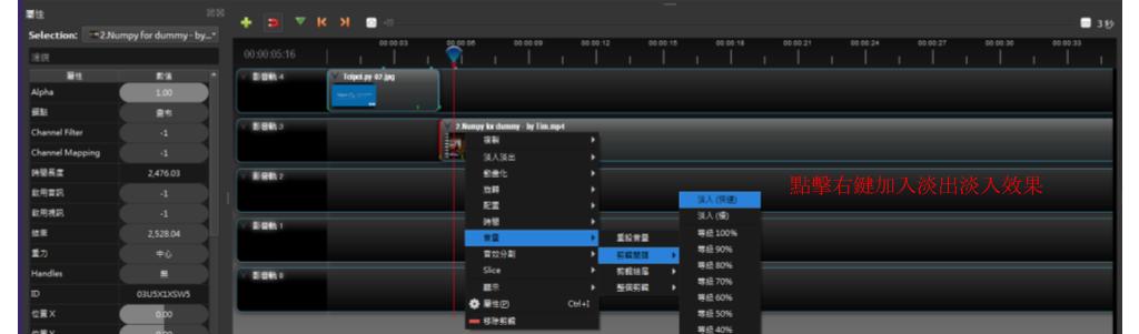 OpenShot 簡單的聲音處理