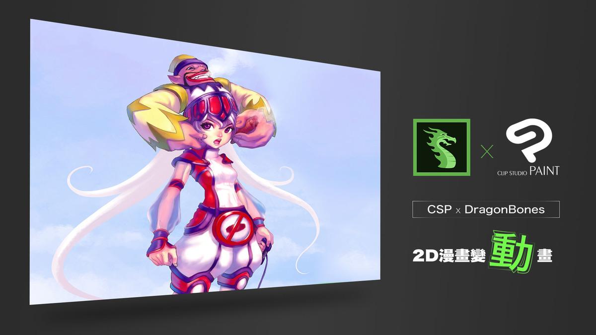 CSP + Dragonbones:2D漫畫變動畫