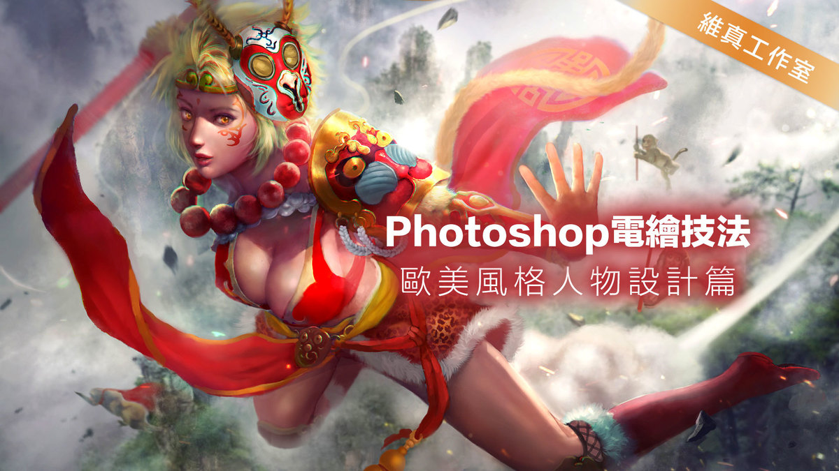 【維真工作室】Photoshop電繪技法-歐美風格人物設計篇