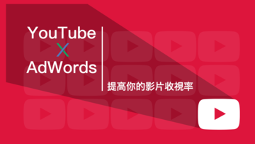 YouTube X AdWords,提高你的影片收視率