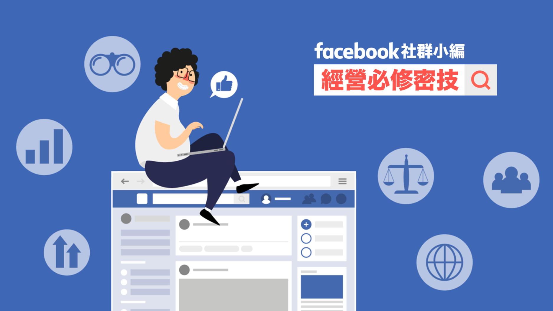 【 社群經營力】Facebook社群行銷經營必修密技