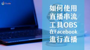 如何使用直播串流工具OBS在FB進行直播