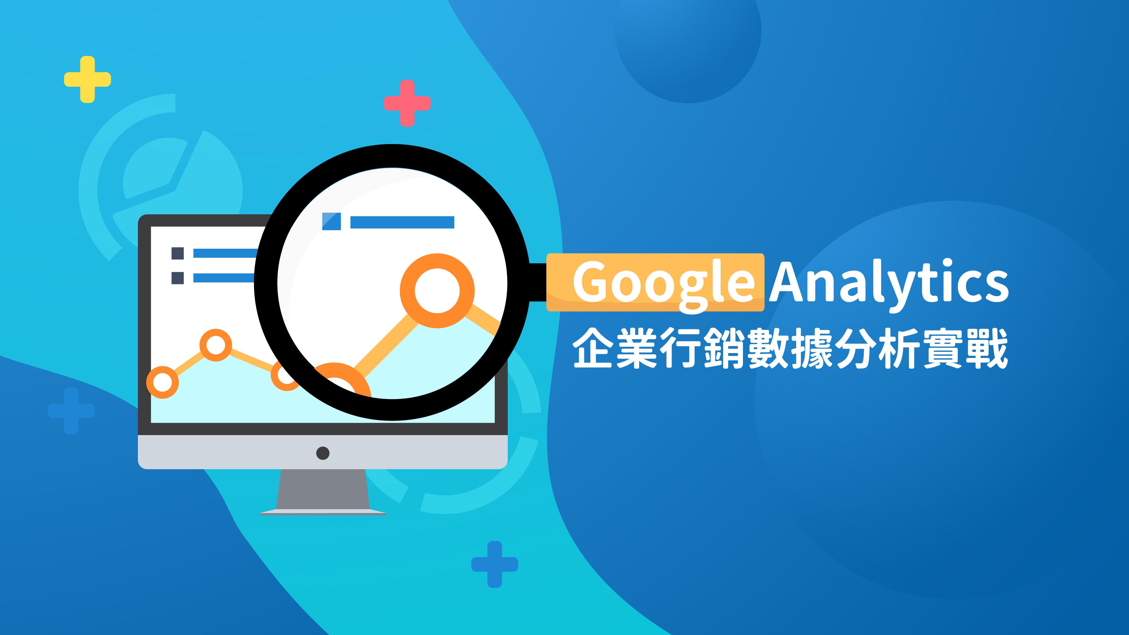 Google Analytics 企業行銷數據分析實戰