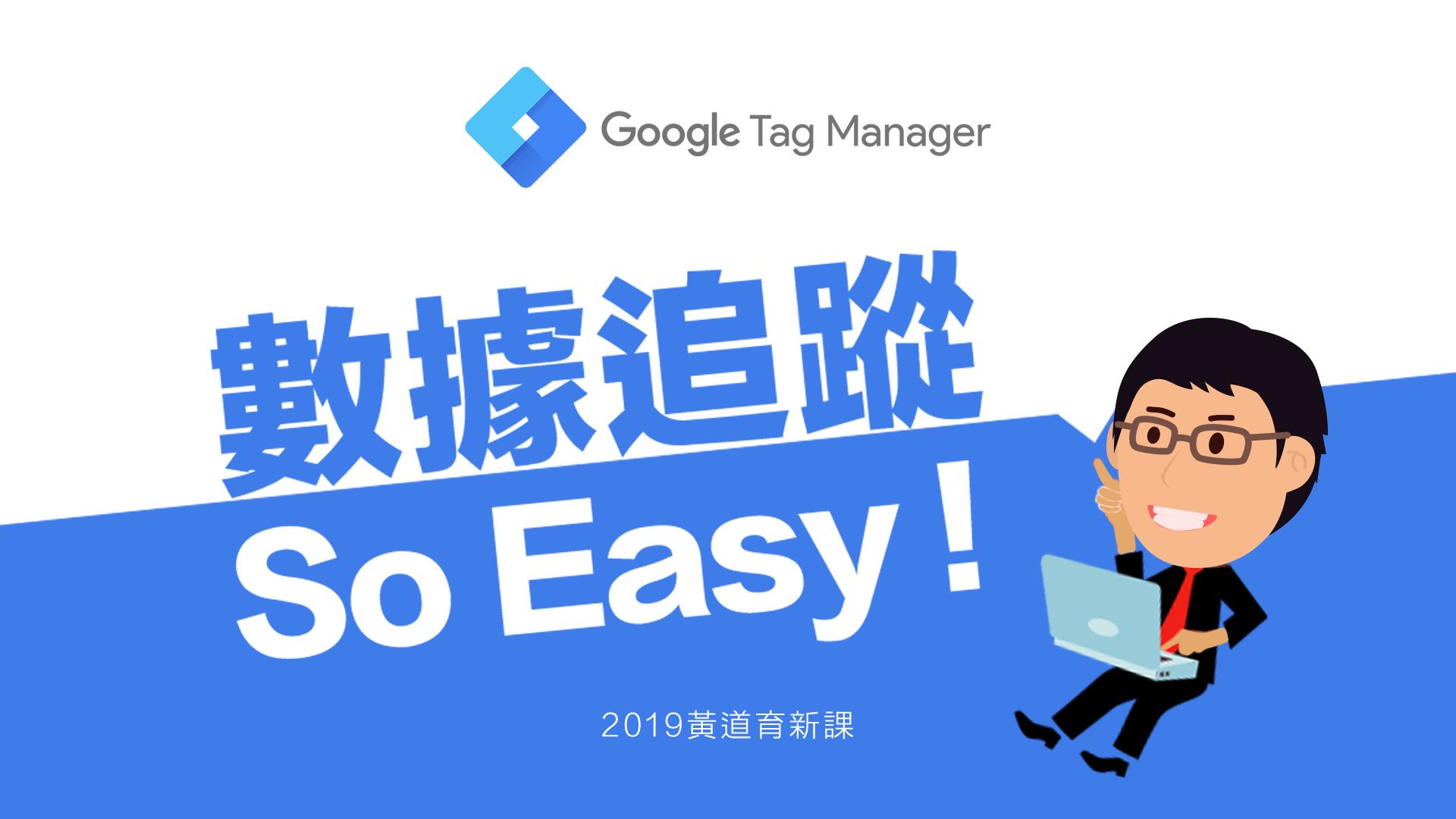 【Google產品專家黃道育】Google Tag Manager數據追蹤So Easy!