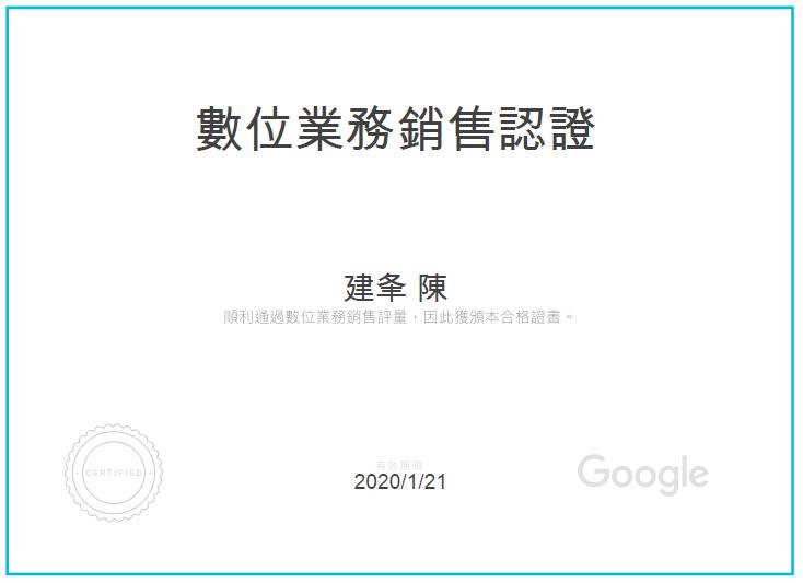 google業務銷售認證