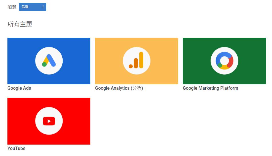 google認證平台