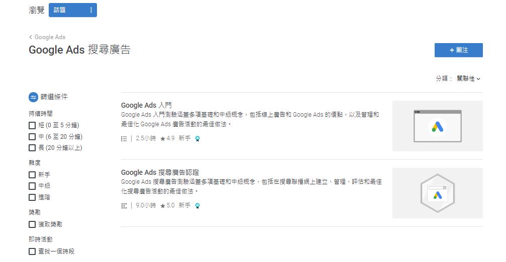 googleads認證