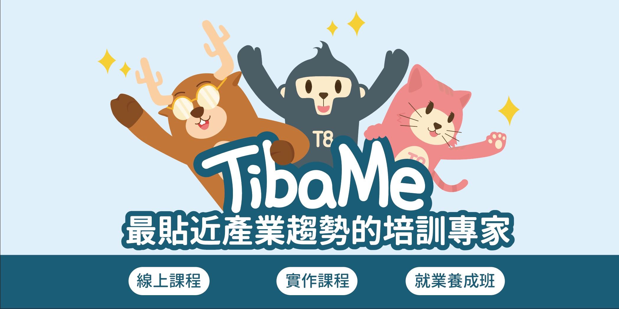 關於TibaMe