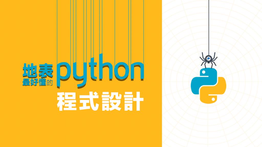 線上課程:地表最好懂的Python程式設計