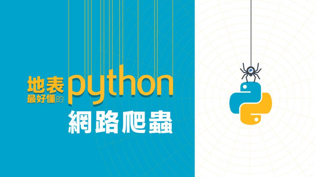 線上課程:地表最好懂的Python網路爬蟲