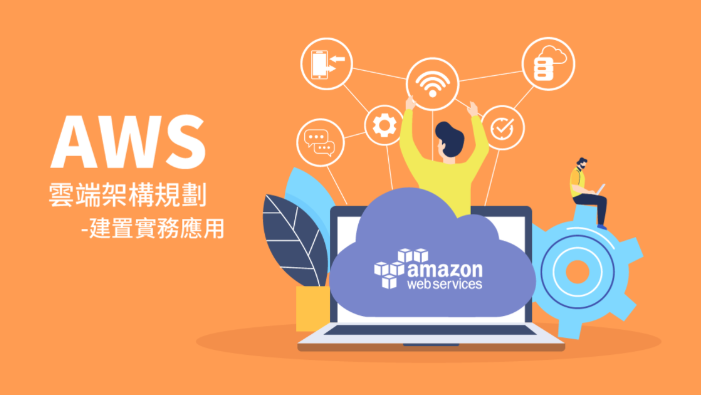 AWS雲端架構規劃|建置實務應用