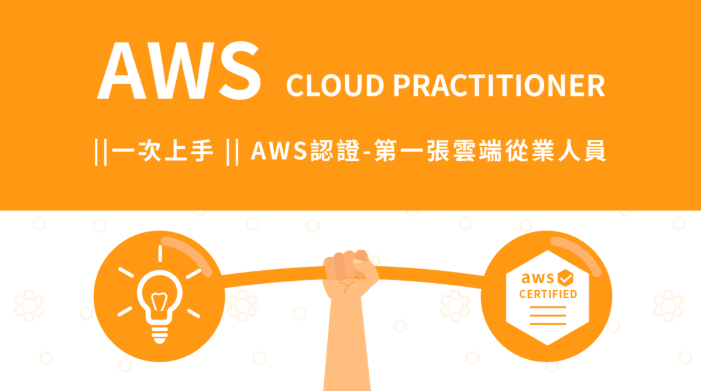 線上課程:一次上手 || AWS認證-第一張雲端從業人員(Cloud Practitioner)