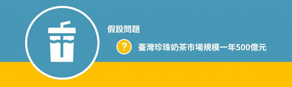 費米推論_臺灣珍珠奶茶市場規模一年有500億元