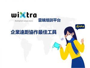 Wixtra企業遠距協作最佳工具
