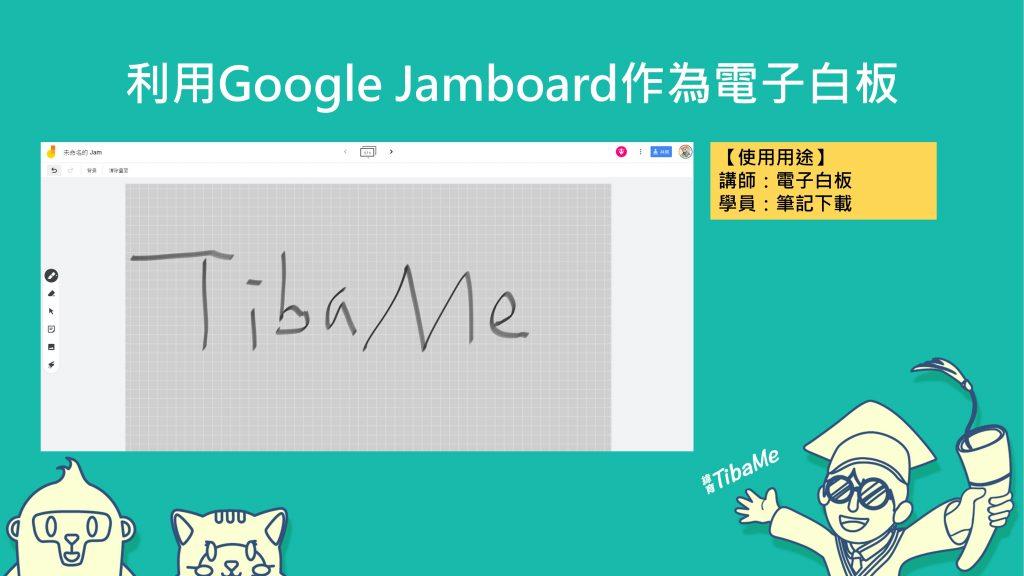 利用Google Jamboard作為電子白板