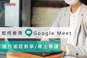 如何使用GoogleMeet進行遠距教學或線上會議
