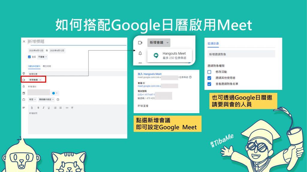 如何搭配Google日曆啟用Meet