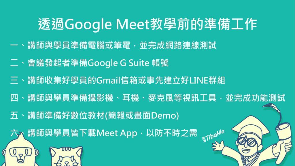 透過Google Meet教學前的準備工作