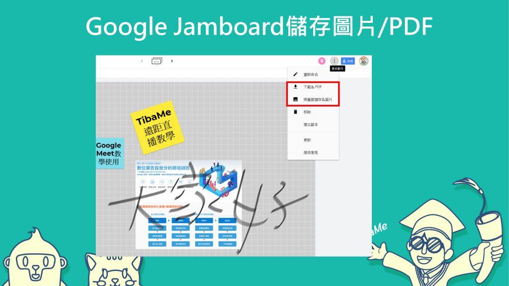 Google Jamboard儲存圖片或PDF