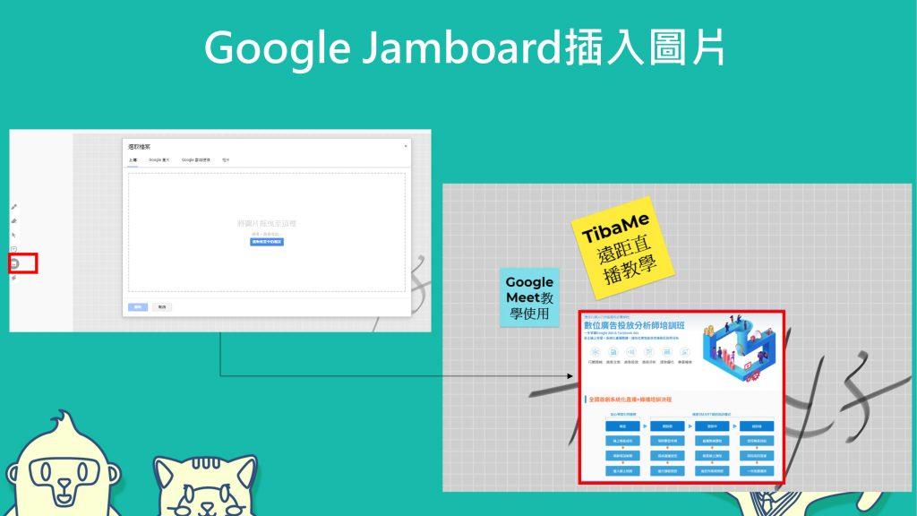 Google Jamboard插入圖片