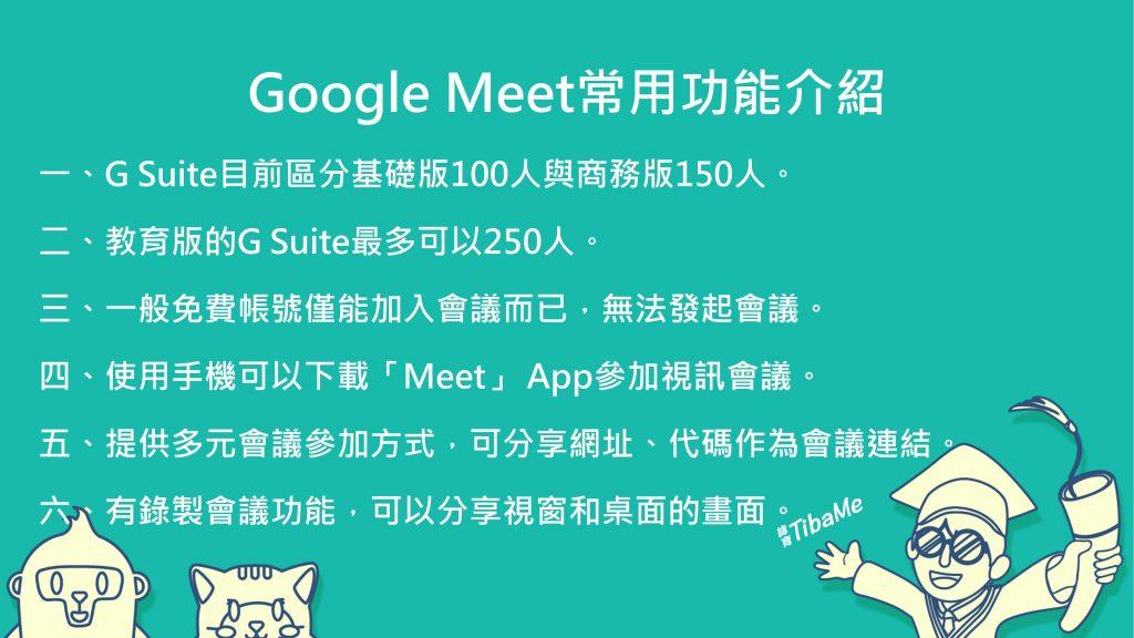Google Meet常用功能介紹