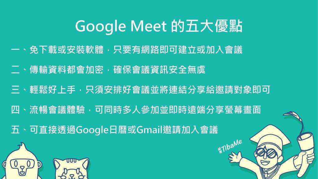 Google Meet 的五大優點