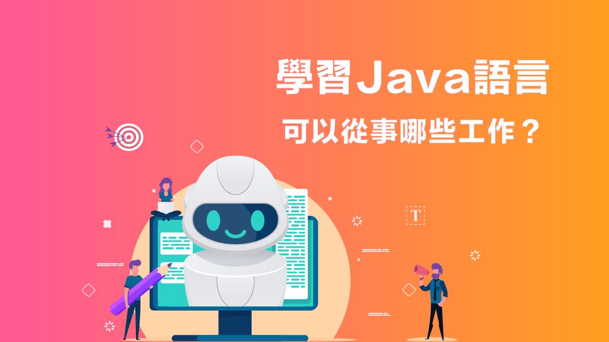 學習Java語言,可以從事哪些工作?