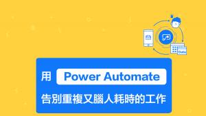 用Power Automate告別重複又惱人耗時的工作