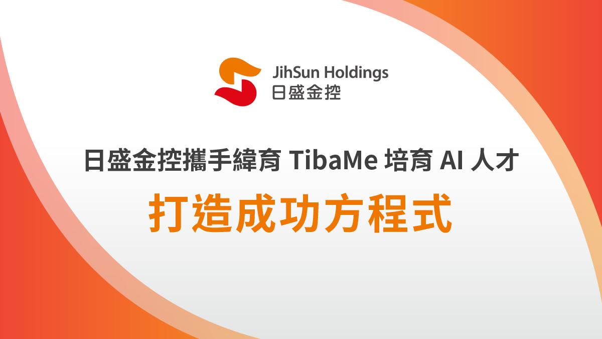 日盛金控攜手緯育TibaMe培育AI人才,打造成功方程式