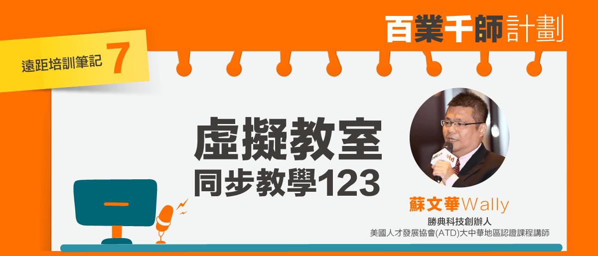 百業千師遠距培訓筆記7 |蘇文華Wally【虛擬教室同步教學123】