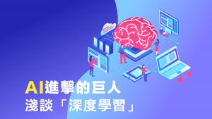 AI進擊的巨人 淺談「深度學習」