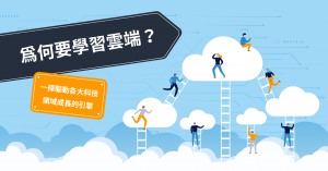 為何要學習雲端?一探驅動各大科技領域成長的引擎