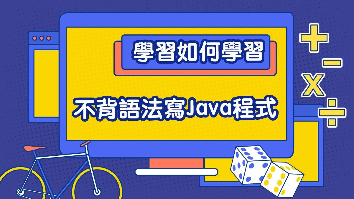 學習如何學習,不背語法寫Java程式