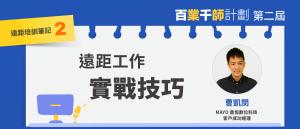 第二屆百業千師遠距培訓筆記2 |曹凱閔【遠距工作實戰技巧】