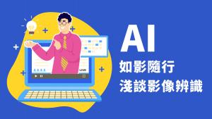 AI如影隨形,淺談影像辨識