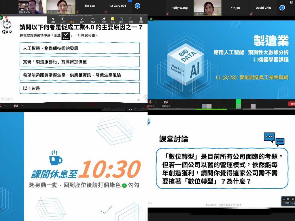香港生產力局x緯育TibaMe for Business規劃【製造業應用人工智慧、預測性大數據分析與機器學習】直播培訓。