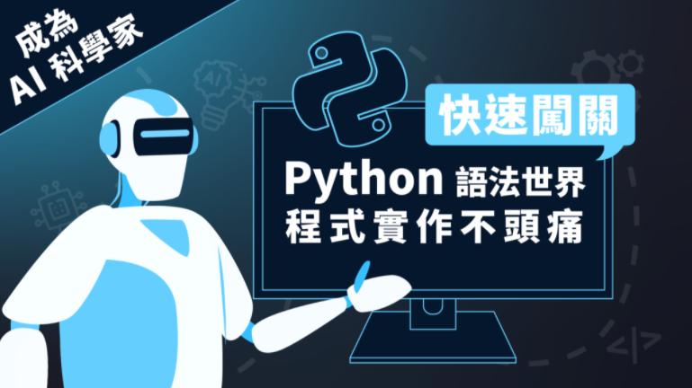成為 AI 科學家|快速闖關 Python 語法世界,程式實作不頭痛