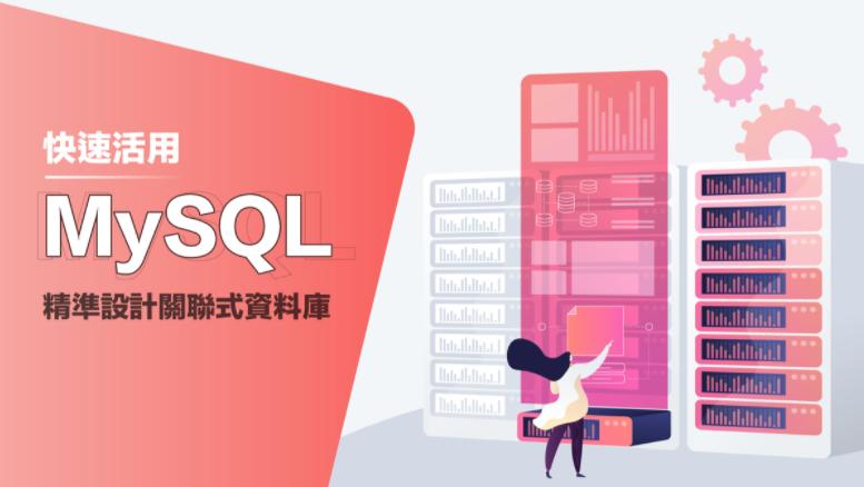 快速活用 MySQL,精準設計關聯式資料庫