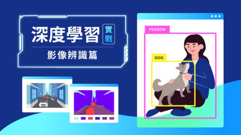 成為AI 科學家|動手玩OpenCV ,邁入影像辨識新視界