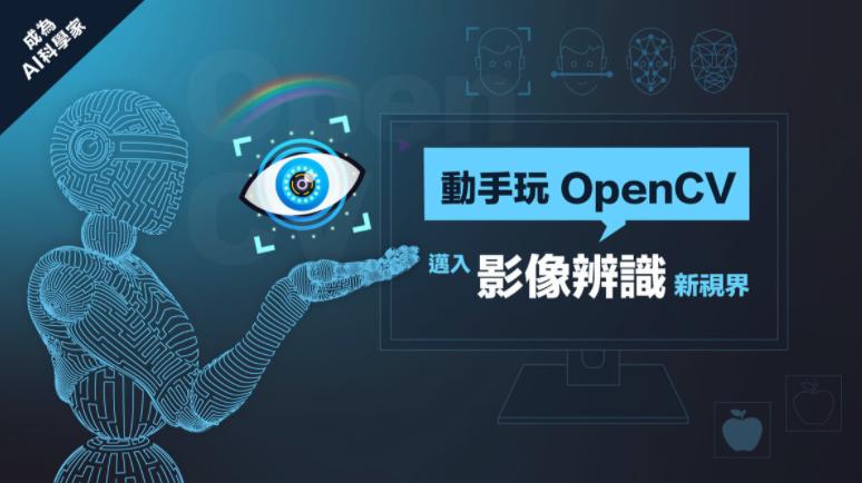 成為 AI 科學家|動手玩 OpenCV ,邁入影像辨識新視界