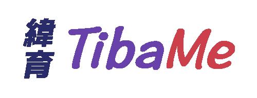 緯育TibaMe Blog