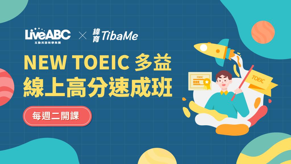 New TOEIC多益線上高分速成班