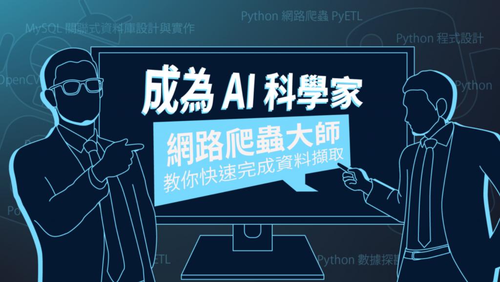成為 AI 科學家 網路爬蟲大師教你快速完成資料擷取