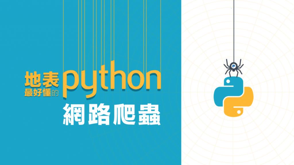 地表最好懂的Python網路爬蟲