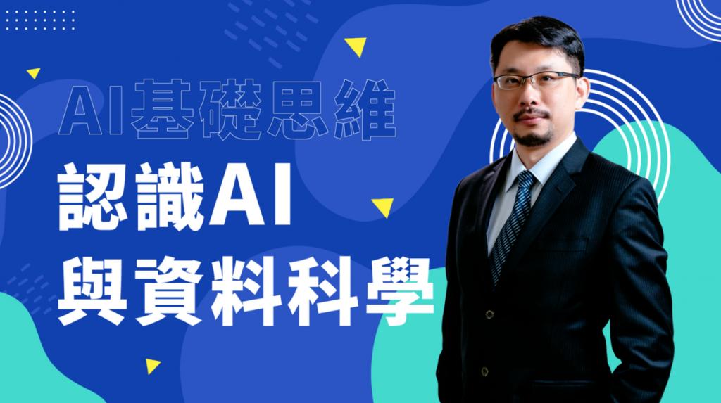 【AI基礎思維1】認識AI與資料科學-AI的三種主要應用:影像、NLP、語言